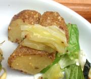 有機茹でキャベツと有機じゃが芋の粒マスタード焼き<br />